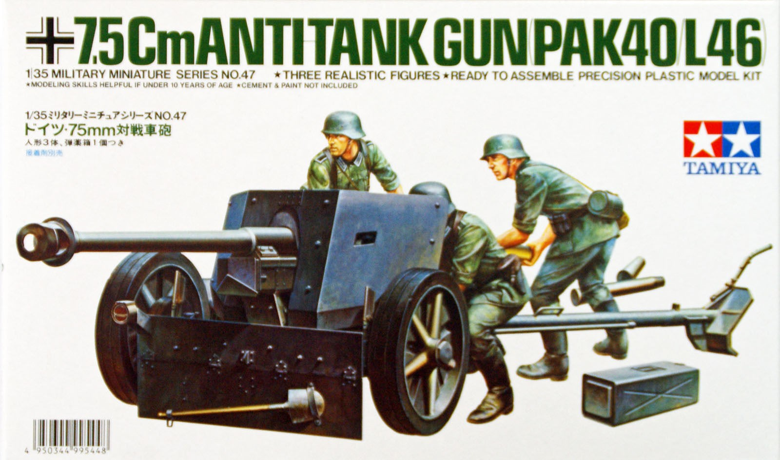 German 75mm Anti Tank Gun Kit - Tamiya 35047- plastic model kit - 1/35 scale